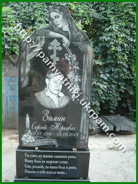Памятник из гранита Никольск, Вологодская обл. Мемориальный комплекс с крестом Валуйки
